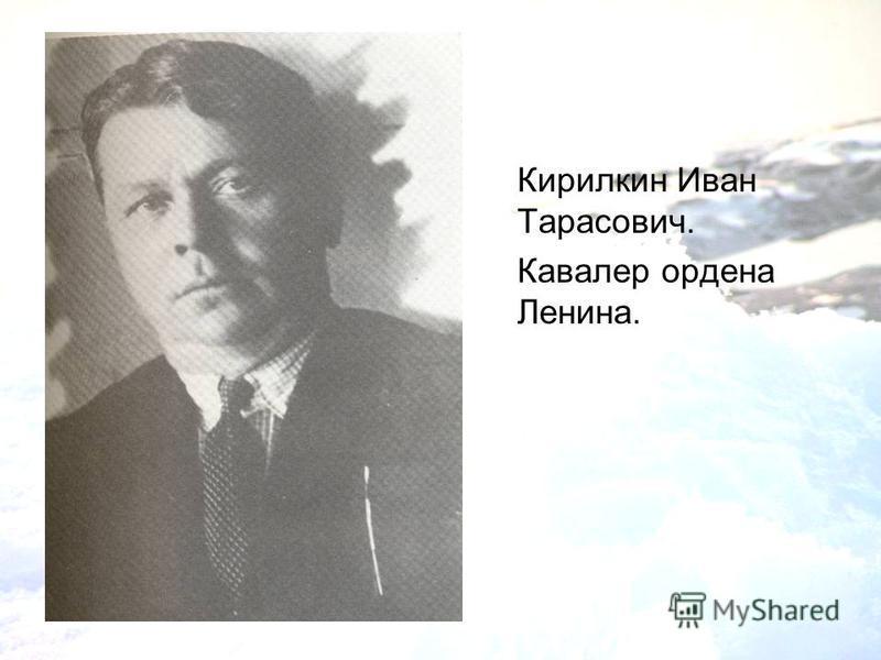 Кирилкин Иван Тарасович. Кавалер ордена Ленина.