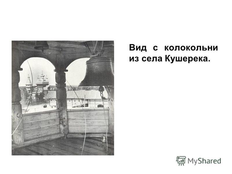 Вид с колокольни из села Кушерека.