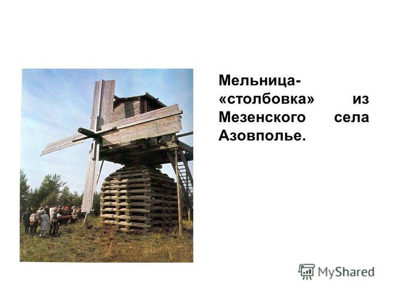 Мельница- «столбовка» из Мезенского села Азовполье.