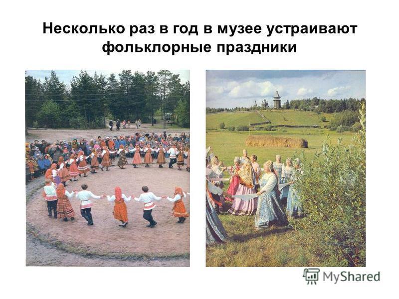 Несколько раз в год в музее устраивают фольклорные праздники