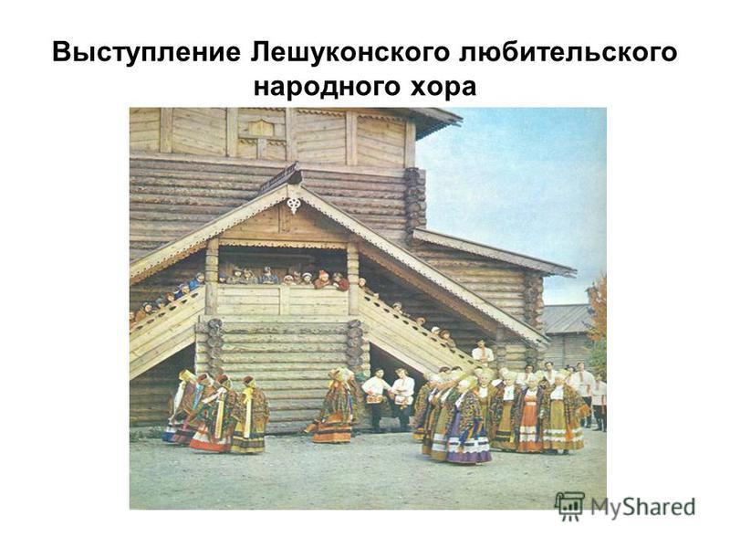 Выступление Лешуконского любительского народного хора