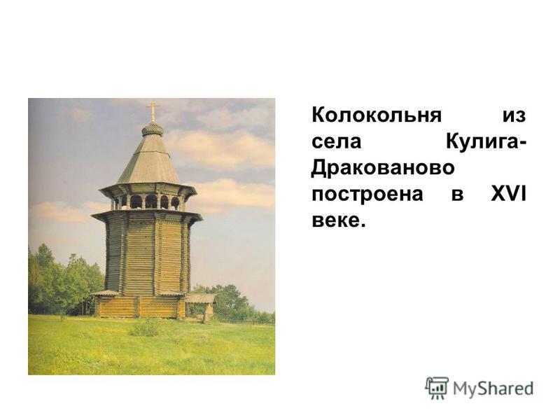Колокольня из села Кулига- Дракованово построена в XVI веке.