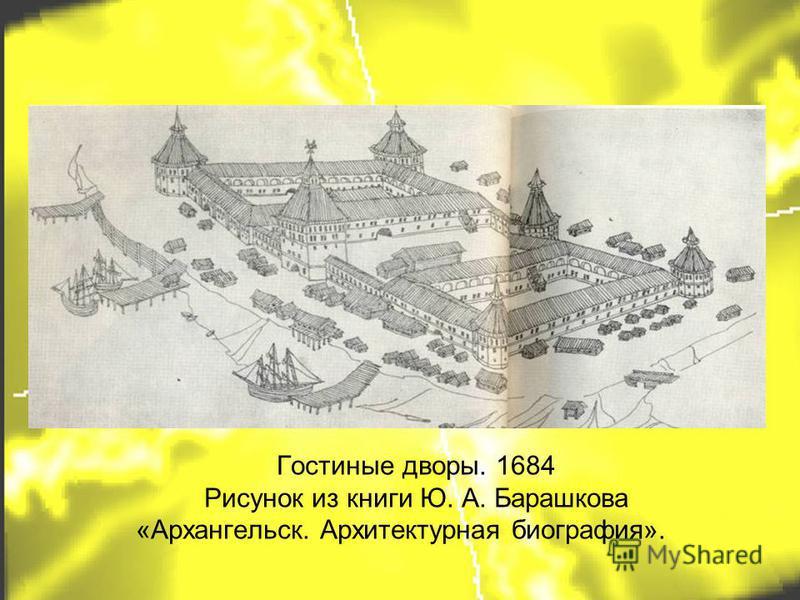 Гостиные дворы. 1684 Рисунок из книги Ю. А. Барашкова «Архангельск. Архитектурная биография».