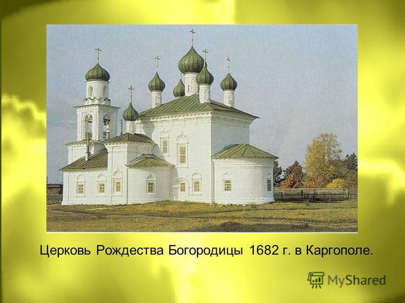 Церковь Рождества Богородицы 1682 г. в Каргополе.