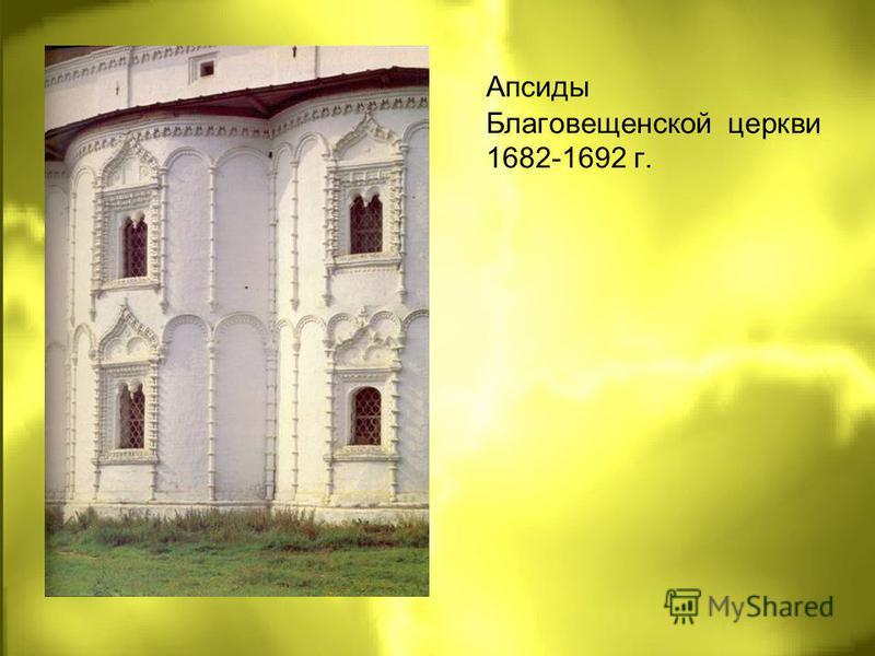 Апсиды Благовещенской церкви 1682-1692 г.