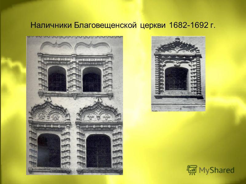 Наличники Благовещенской церкви 1682-1692 г.
