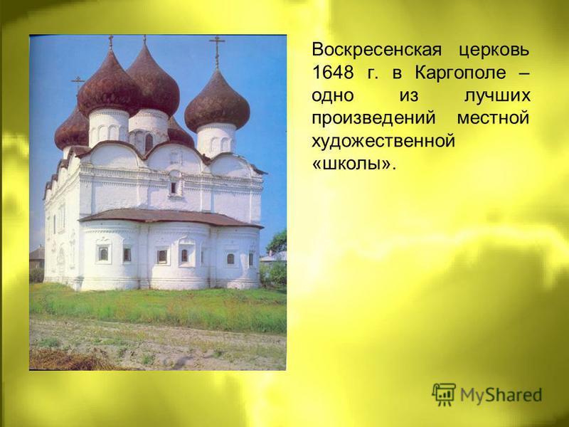 Воскресенская церковь 1648 г. в Каргополе – одно из лучших произведений местной художественной «школы».