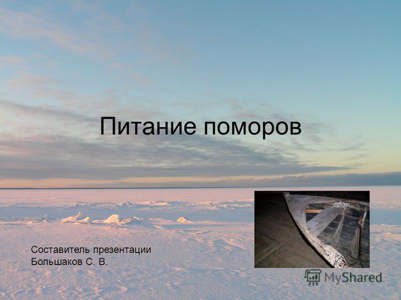 Питание поморов Составитель презентации Большаков С. В.