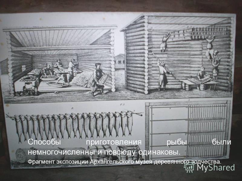 Способы приготовления рыбы были немногочисленны и повсюду одинаковы. Фрагмент экспозиции Архангельского музея деревянного зодчества.
