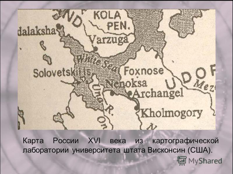 Карта России ХVI века из картографической лаборатории университета штата Висконсин (США).