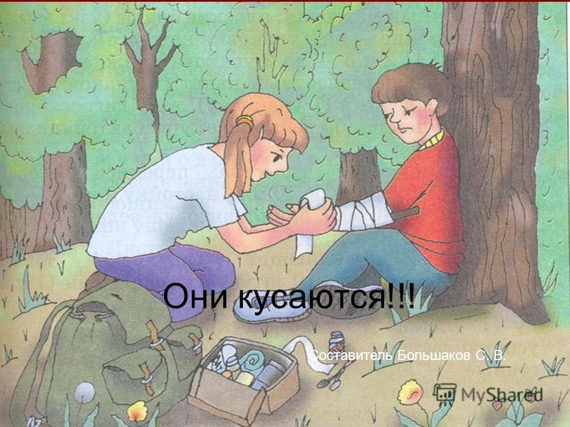 Они кусаются!!! Составитель Большаков С. В.