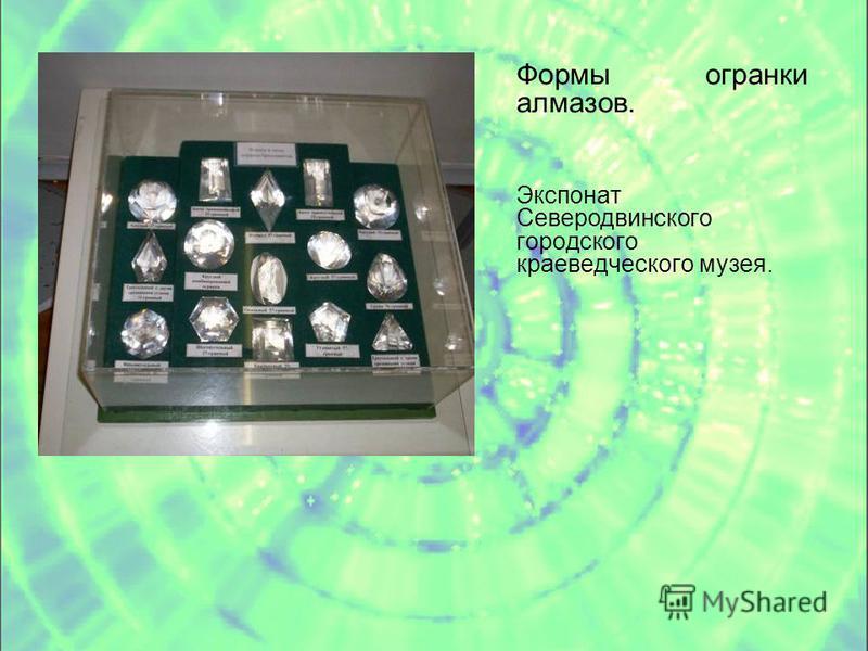 Формы огранки алмазов. Экспонат Северодвинского городского краеведческого музея.