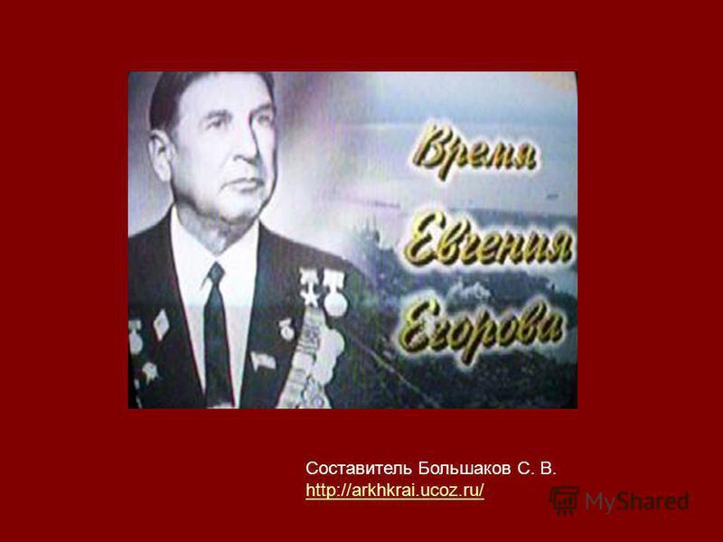 Составитель Большаков С. В. http://arkhkrai.ucoz.ru/