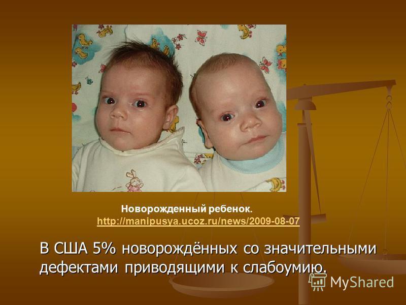 В США 5% новорождённых со значительными дефектами приводящими к слабоумию. Новорожденный ребенок. http://manipusya.ucoz.ru/news/2009-08-07