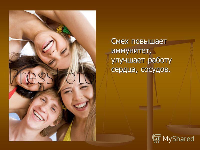 Смех повышает иммунитет, улучшает работу сердца, сосудов.