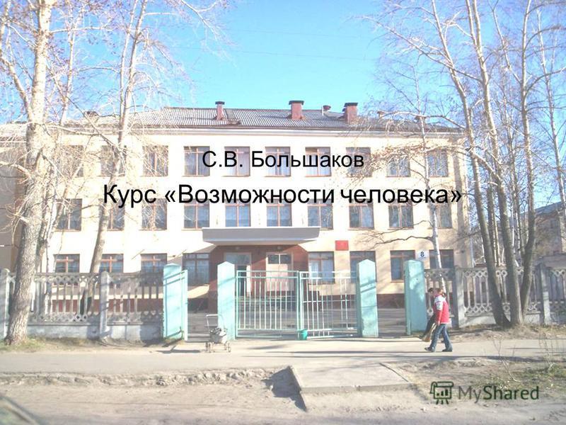 С.В. Большаков Курс «Возможности человека»