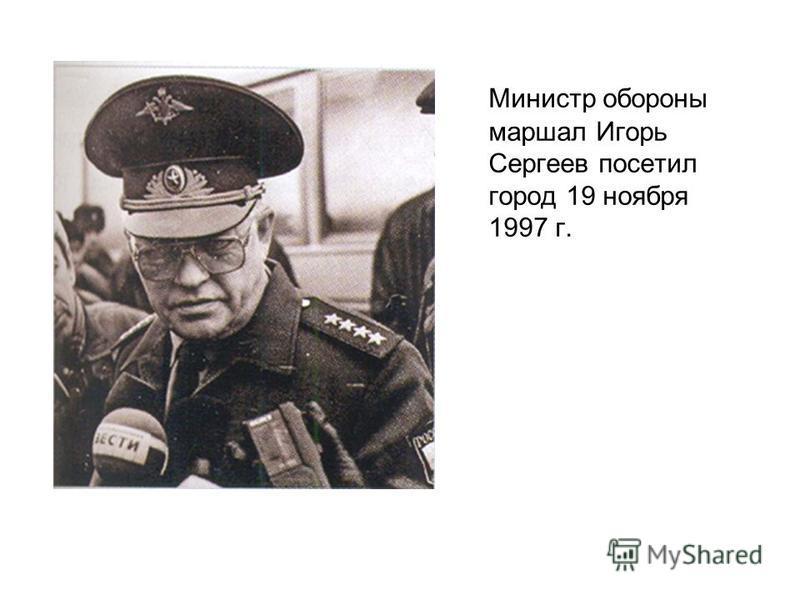 Министр обороны маршал Игорь Сергеев посетил город 19 ноября 1997 г.