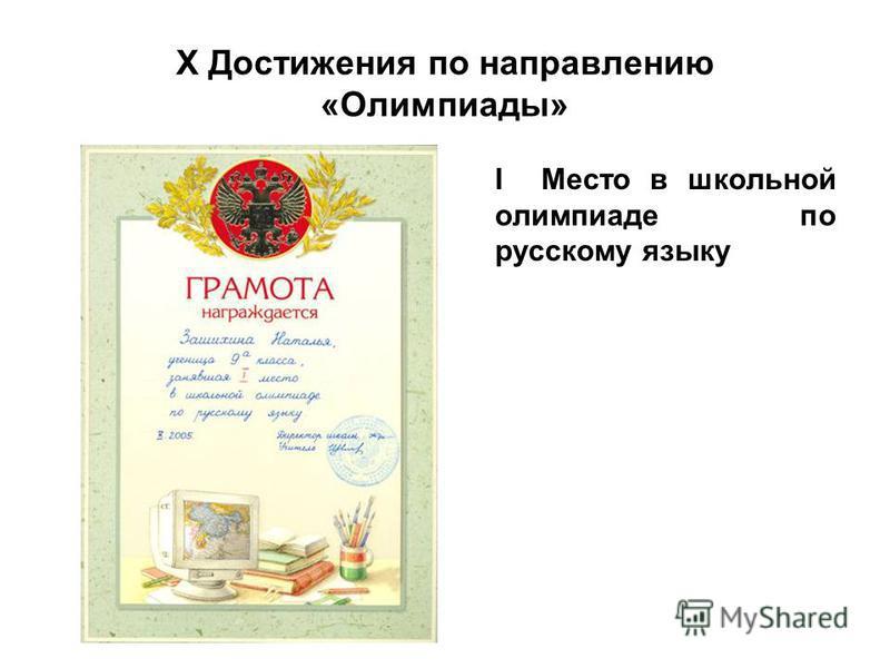 X Достижения по направлению «Олимпиады» I Место в школьной олимпиаде по русскому языку