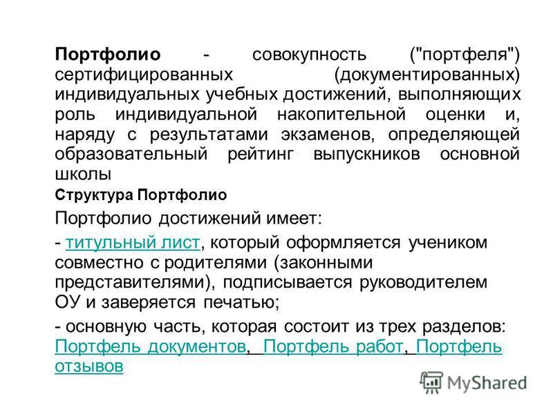 Портфолио - совокупность (