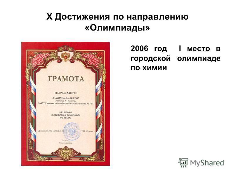 X Достижения по направлению «Олимпиады» 2006 год I место в городской олимпиаде по химии