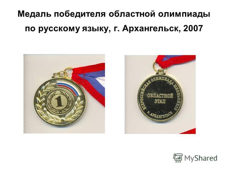 Медаль победителя областной олимпиады по русскому языку, г. Архангельск, 2007