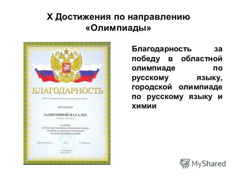 X Достижения по направлению «Олимпиады» Благодарность за победу в областной олимпиаде по русскому языку, городской олимпиаде по русскому языку и химии