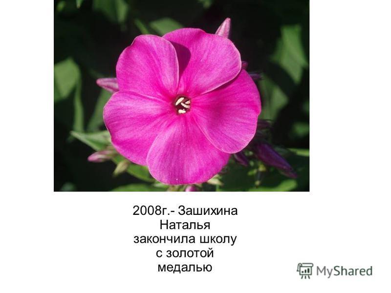 2008 г.- Зашихина Наталья закончила школу с золотой медалью