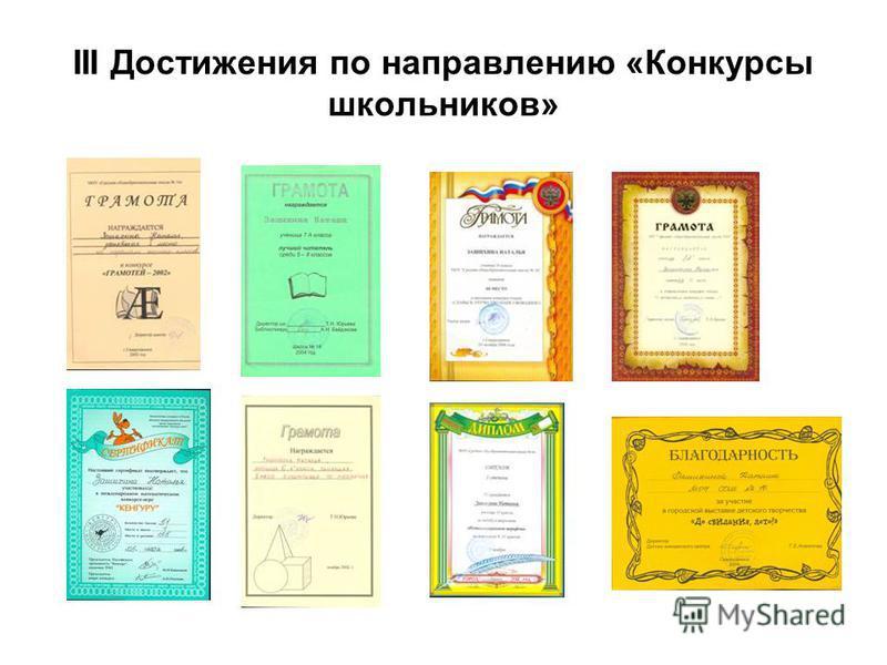 III Достижения по направлению «Конкурсы школьников»