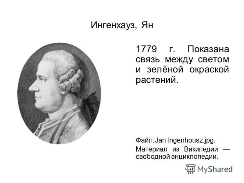 Ингенхауз, Ян 1779 г. Показана связь между светом и зелёной окраской растений. Файл:Jan Ingenhousz.jpg. Материал из Википедии свободной энциклопедии.
