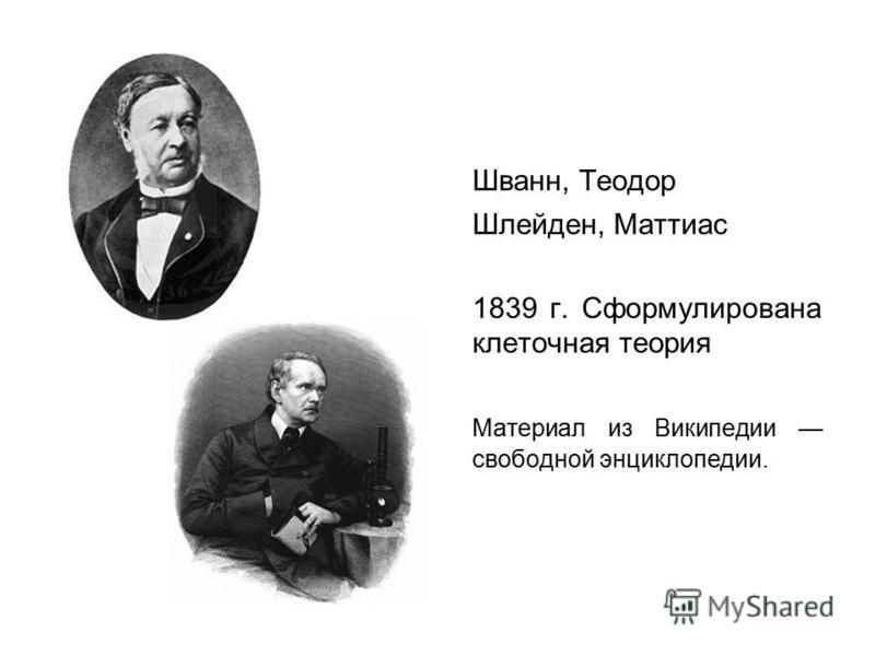 Шванн, Теодор Шлейден, Маттиас 1839 г. Сформулирована клеточная теория Материал из Википедии свободной энциклопедии.
