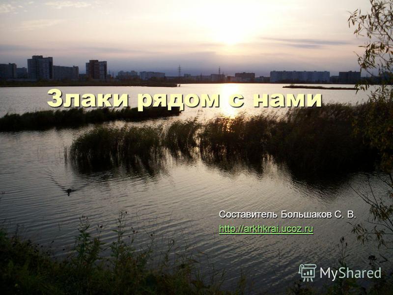 Злаки рядом с нами Составитель Большаков С. В. http://arkhkrai.ucoz.ru