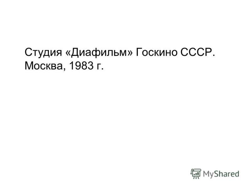 Студия «Диафильм» Госкино СССР. Москва, 1983 г.