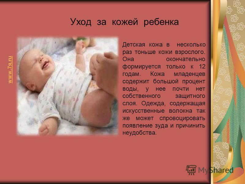 Уход за кожей ребенка Детская кожа в несколько раз тоньше кожи взрослого. Она окончательно формируется только к 12 годам. Кожа младенцев содержит большой процент воды, у нее почти нет собственного защитного слоя. Одежда, содержащая искусственные воло