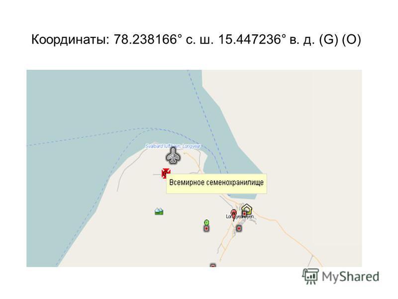 Координаты: 78.238166° с. ш. 15.447236° в. д. (G) (O)