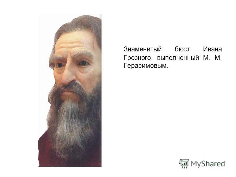 Знаменитый бюст Ивана Грозного, выполненный М. М. Герасимовым.