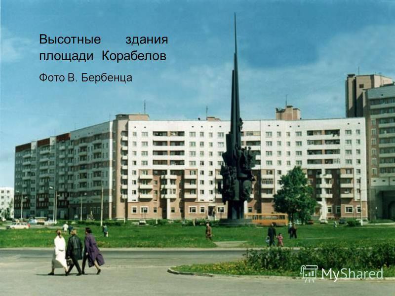Высотные здания площади Корабелов Фото В. Бербенца