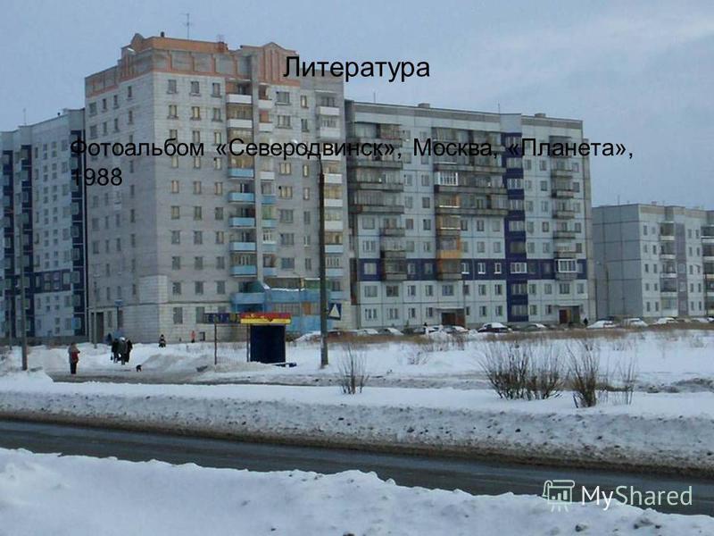 Литература Фотоальбом «Северодвинск», Москва, «Планета», 1988
