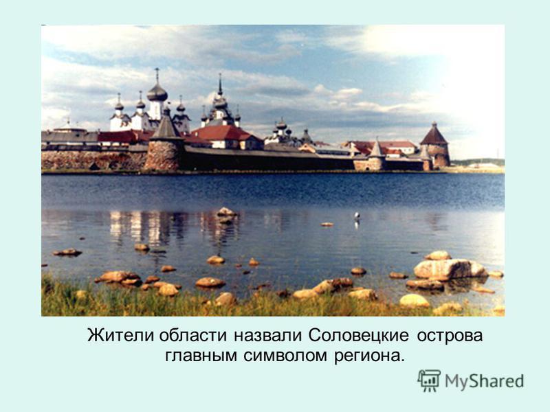 Жители области назвали Соловецкие острова главным символом региона.