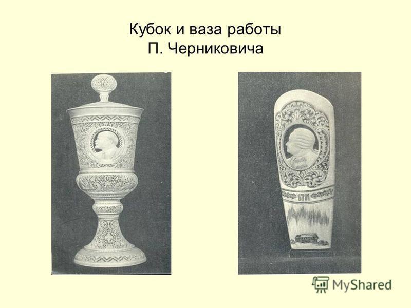 Кубок и ваза работы П. Черниковича