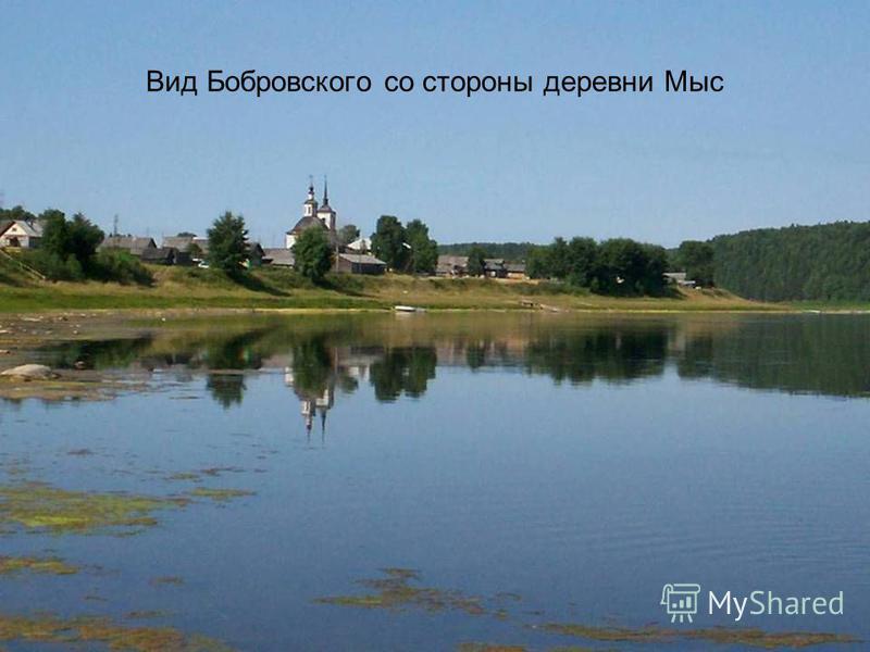 Вид Бобровского со стороны деревни Мыс