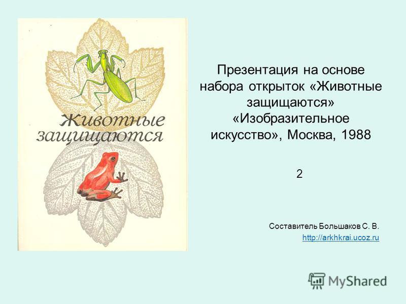 Презентация на основе набора открыток «Животные защищаются» «Изобразительное искусство», Москва, 1988 Составитель Большаков С. В. http://arkhkrai.ucoz.ru 2