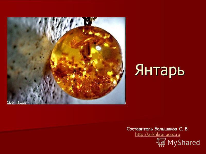 Янтарь Составитель Большаков С. В. http://arkhkrai.ucoz.ru