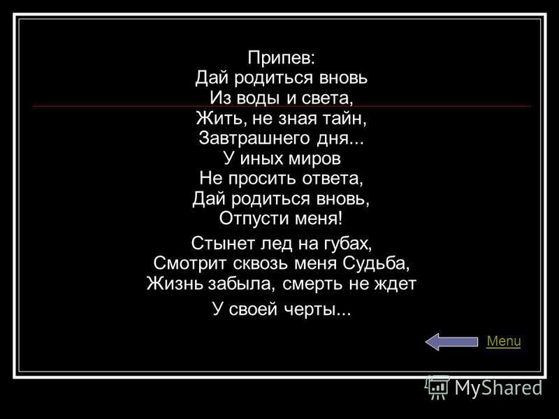 ПРОРОК Муз. С. Маврина Сл. М. Пушкиной - С. Маврина; Стынет лед на губах, Смотрит сквозь меня Судьба, И вперед дороги нет, Нет назад пути. Стал чужим белый свет, И в ночи спасенья нет, Жизнь забыла, смерть не ждет У своей черты. Время войн, катастроф