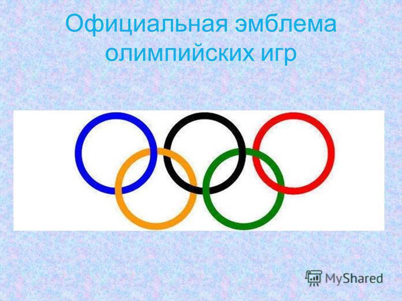 Официальная эмблема олимпийских игр