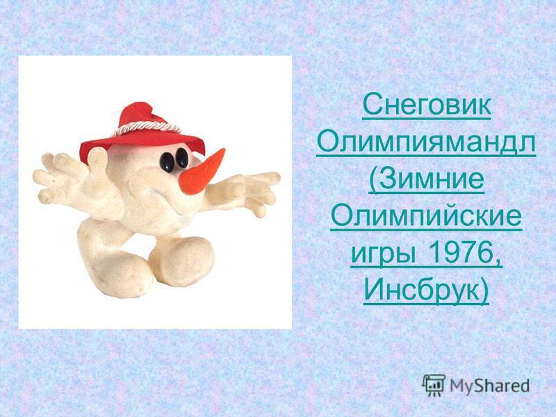 Снеговик Олимпиямандл (Зимние Олимпийские игры 1976, Инсбрук)