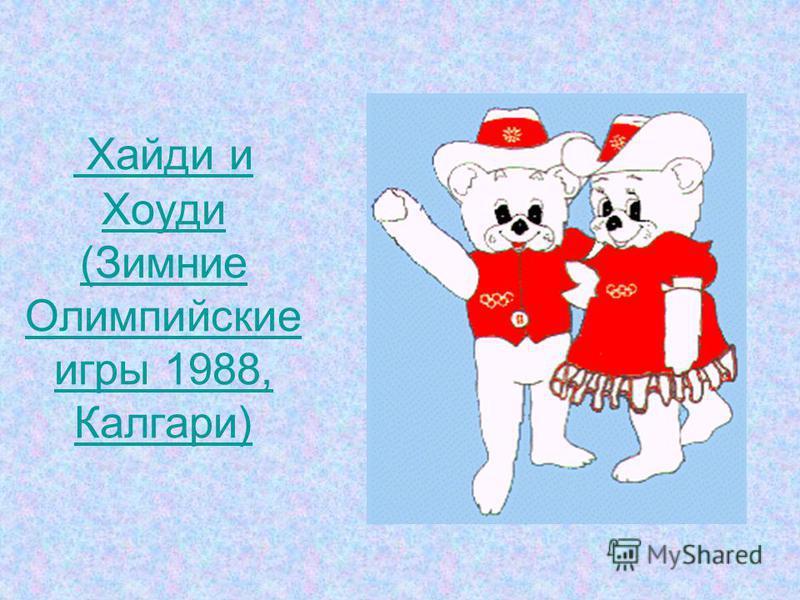 Хайди и Хоуди (Зимние Олимпийские игры 1988, Калгари)