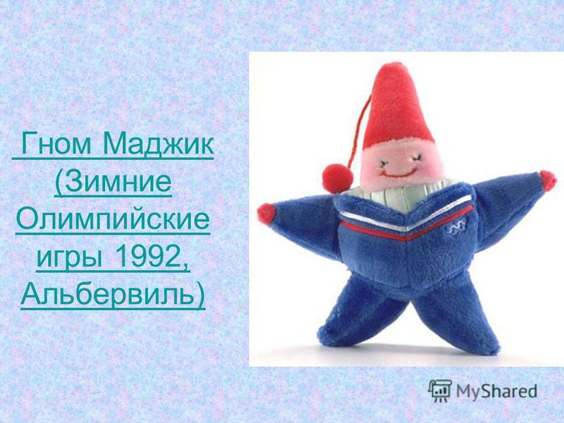 Гном Маджик (Зимние Олимпийские игры 1992, Альбервиль)