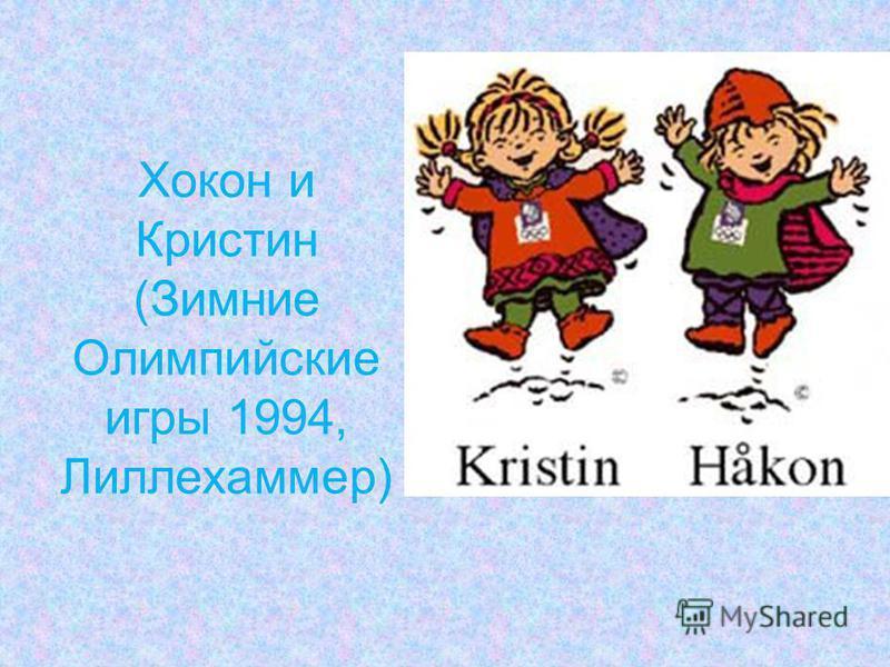 Хокон и Кристин (Зимние Олимпийские игры 1994, Лиллехаммер)