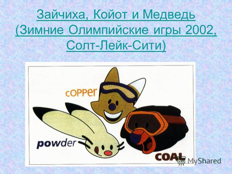 Зайчиха, Койот и Медведь (Зимние Олимпийские игры 2002, Солт-Лейк-Сити)