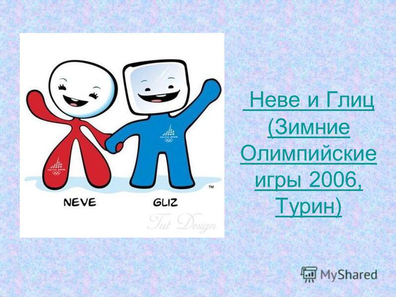 Неве и Глиц (Зимние Олимпийские игры 2006, Турин)